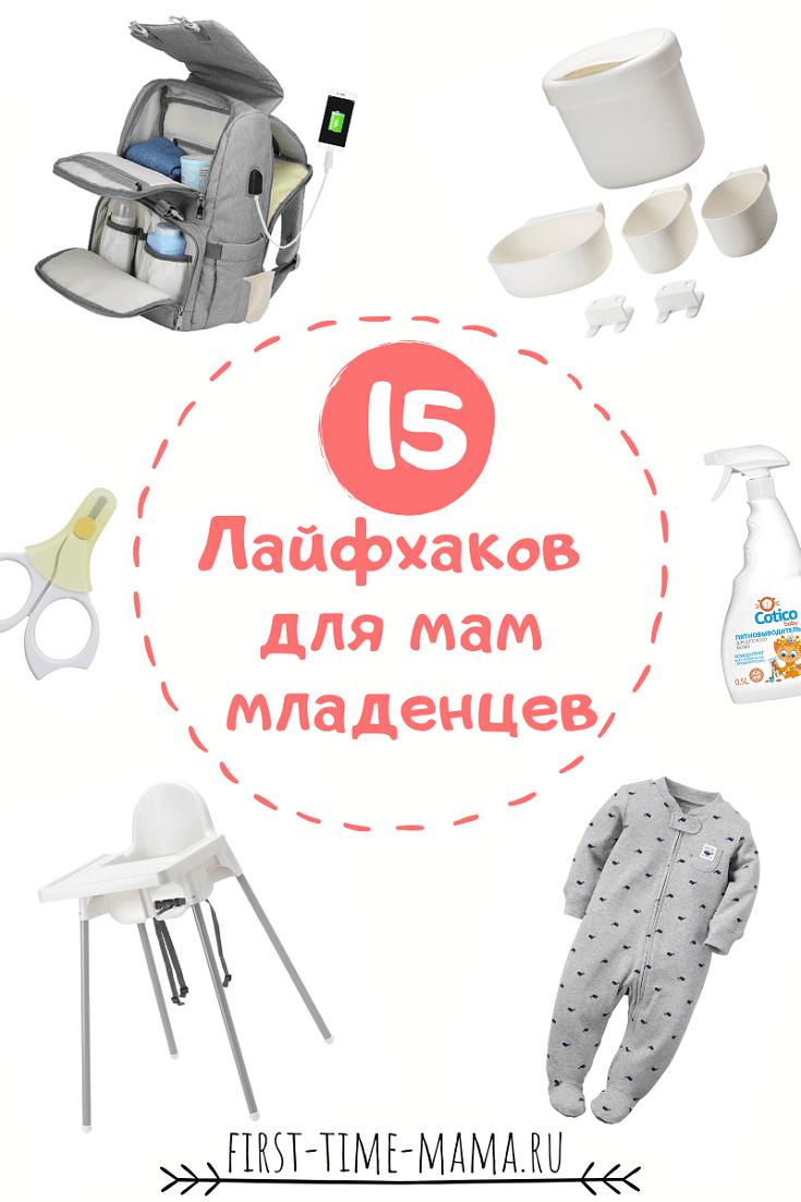 15-lajfhakov-dlya-mam-mladenczev