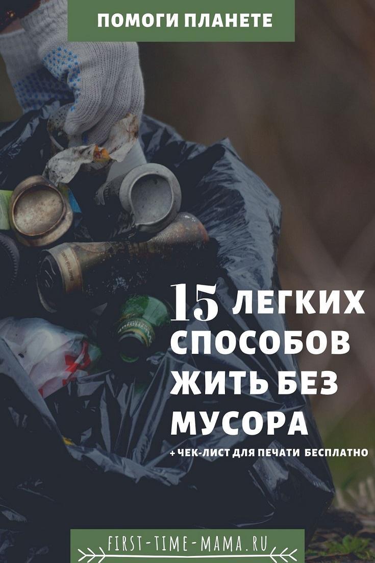 Помоги планете. 15 легких способов жить без мусора
