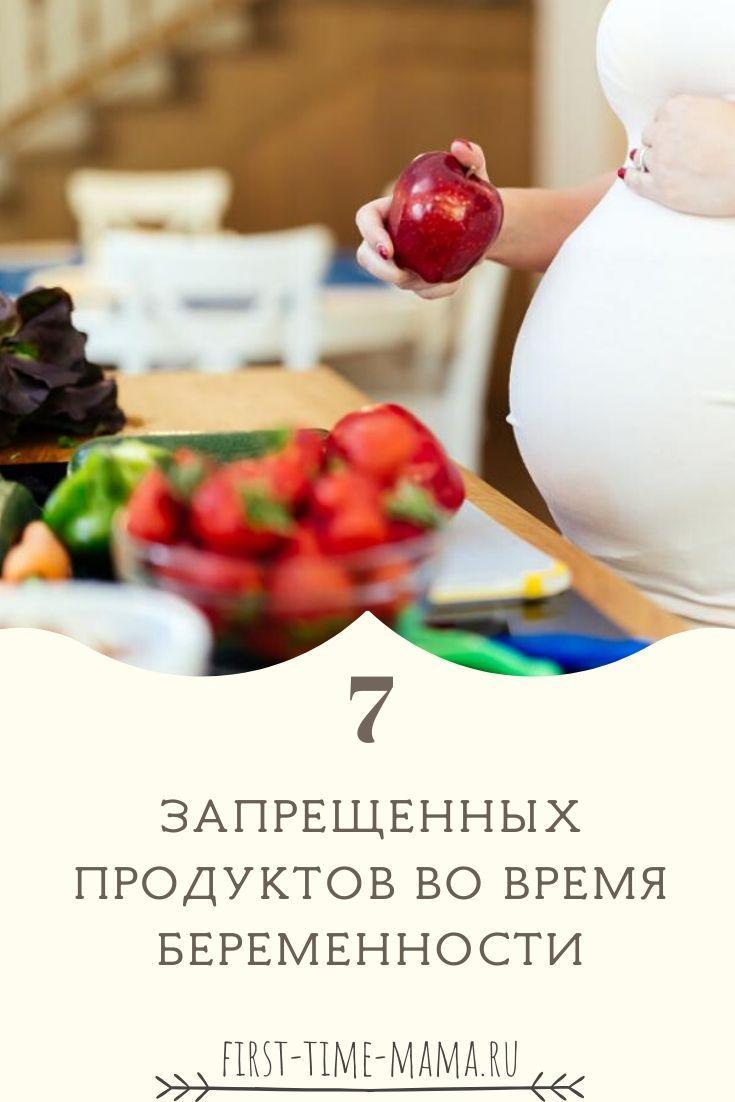 7-zapreshennyh-productov-vo-vremya-beremennosti