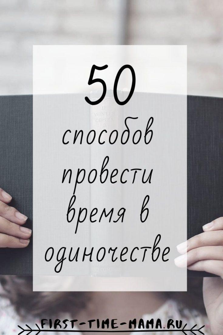 Чем заняться одному? 50 идей