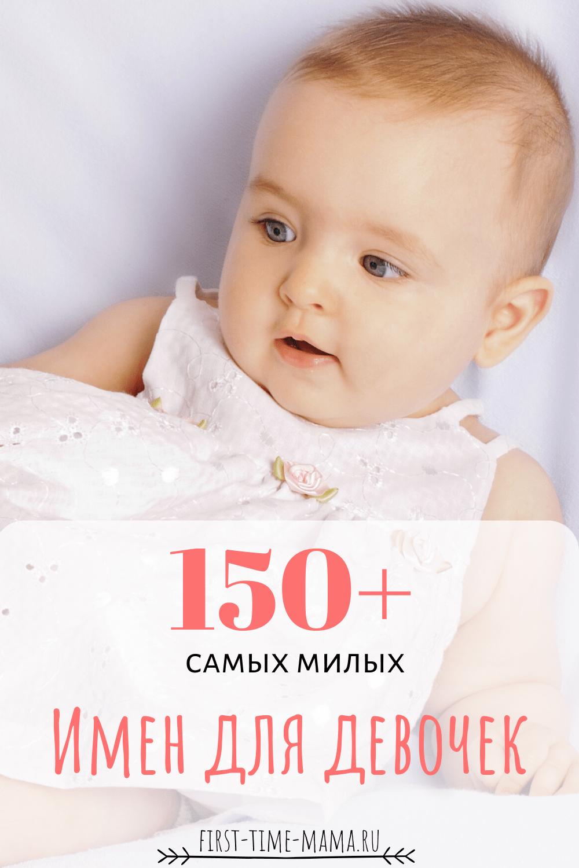 150 самых милых имен для девочек | Впервые мама