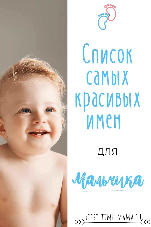 Список имен для мальчика | Впервые мама