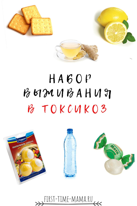 nabor-vyzhivaniya-v-toksikoz