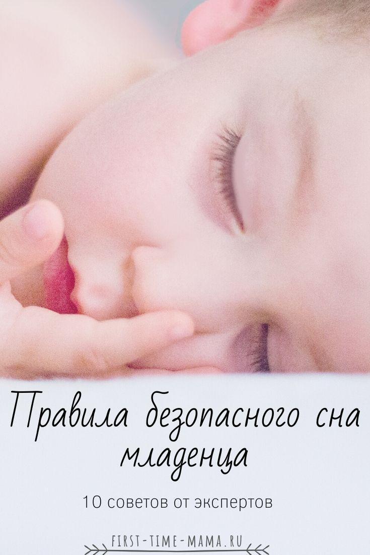 Правила безопасного сна младенца