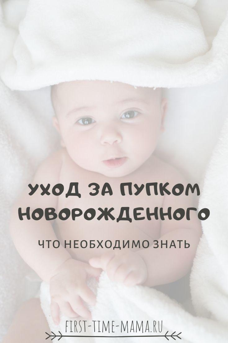 Пупочная ранка новорожденного