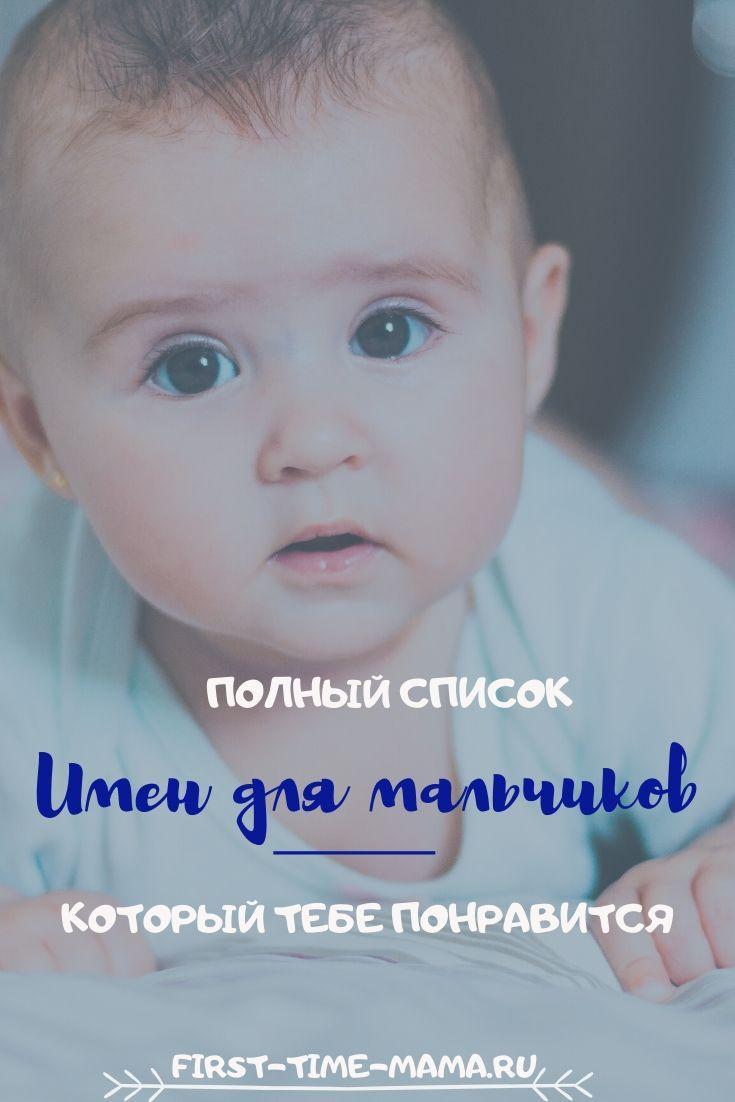 spisok-imya-dlya-malchika