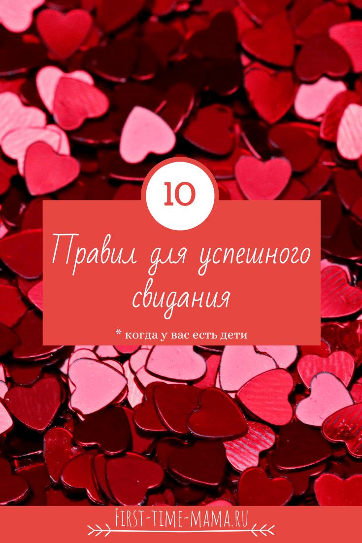 10-pravil-uspeshnogo-svidaniya