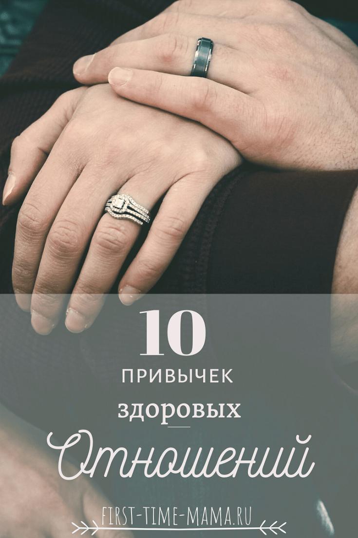 10 привычек здоровых отношений