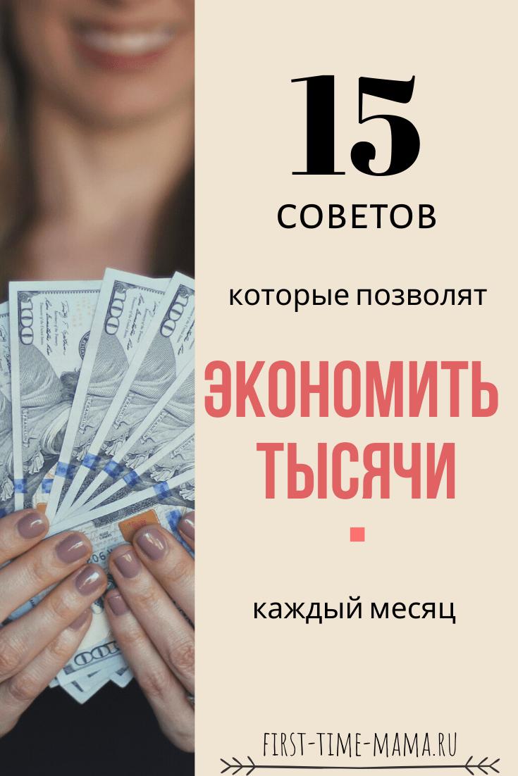 15 советов, которые позволят экономить тысячи каждый месяц