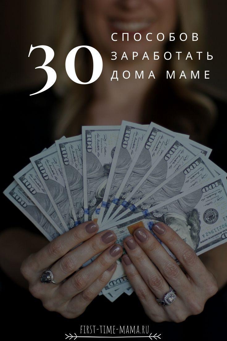 30 способов заработать дома маме
