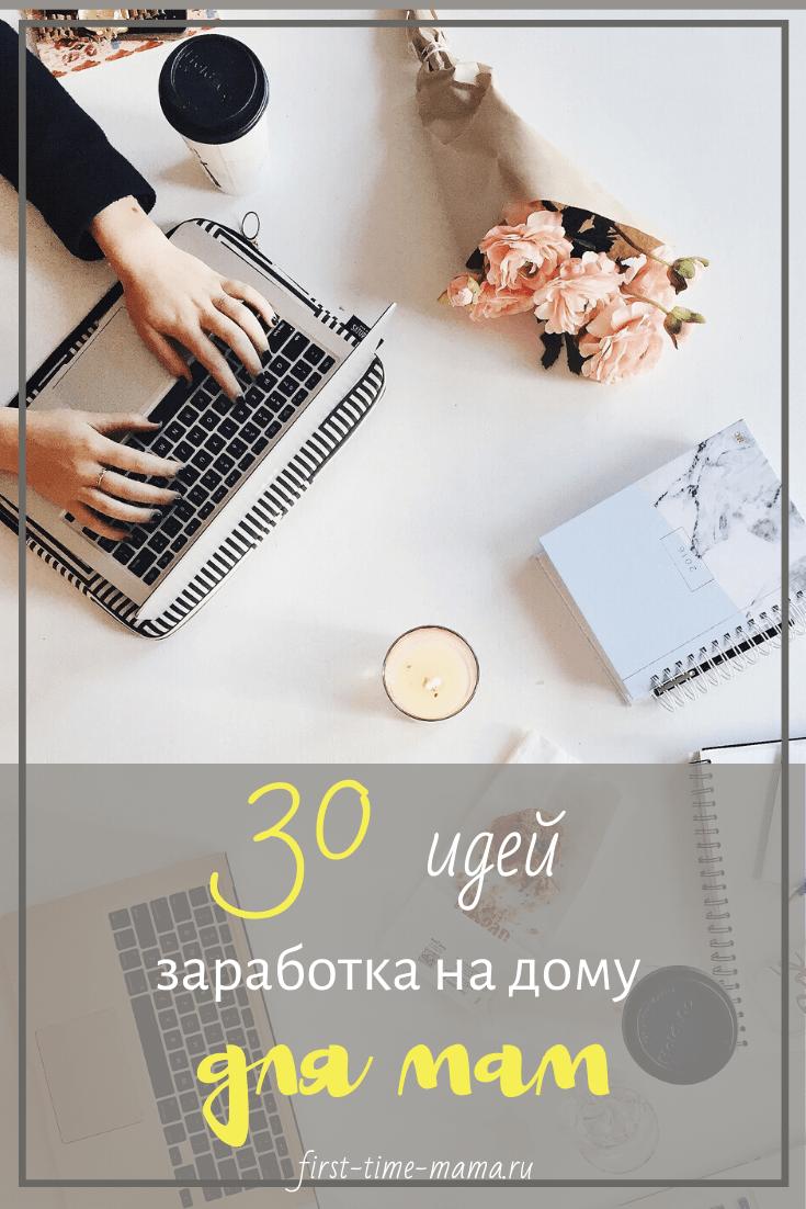 30-sposobov-zarabotka-na-domu-dlya-mam