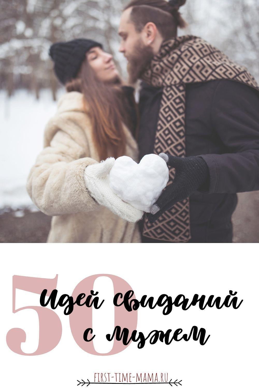 50 идей свиданий | Впервые мама first-time-mama.ru