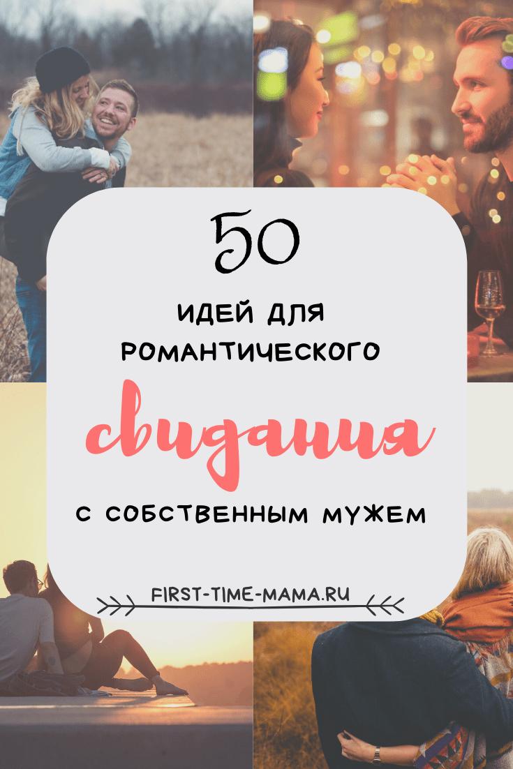 50 идей для романтического свидания с собственным мужем