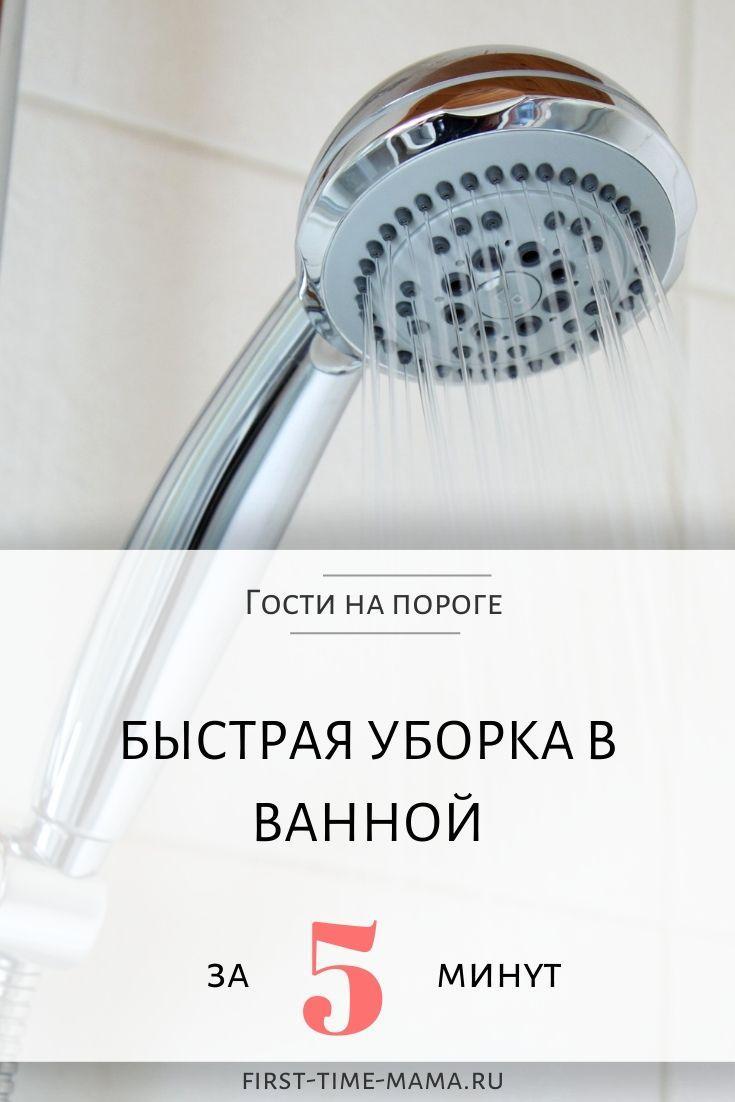 bystraya-yborka-v-vannoy