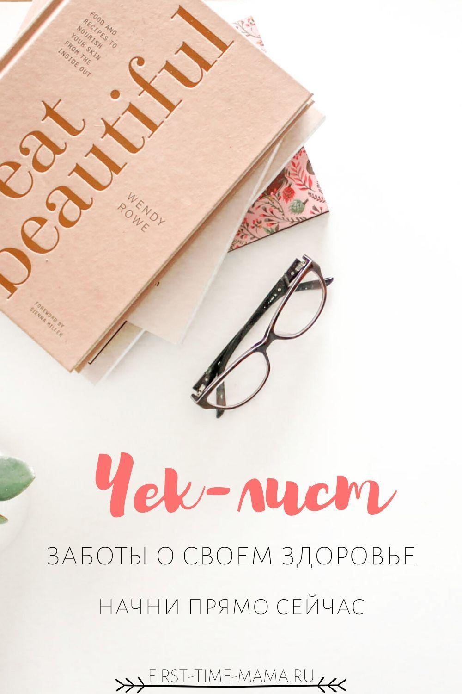 chek-list-zaboty-o-zdorovie