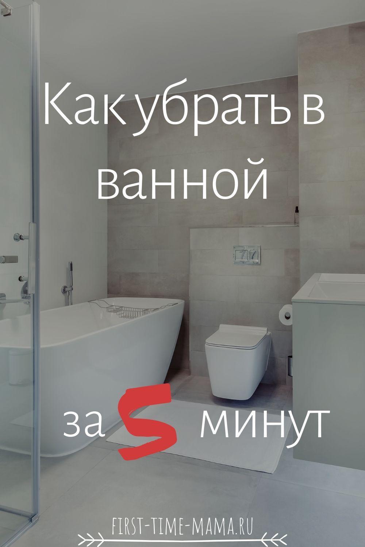 kak-ubrat-v-vannoy-za-5-minut