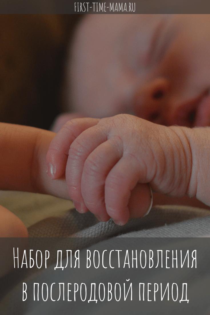 veshi-dlya-poslerodovogo-vosstanovleniya
