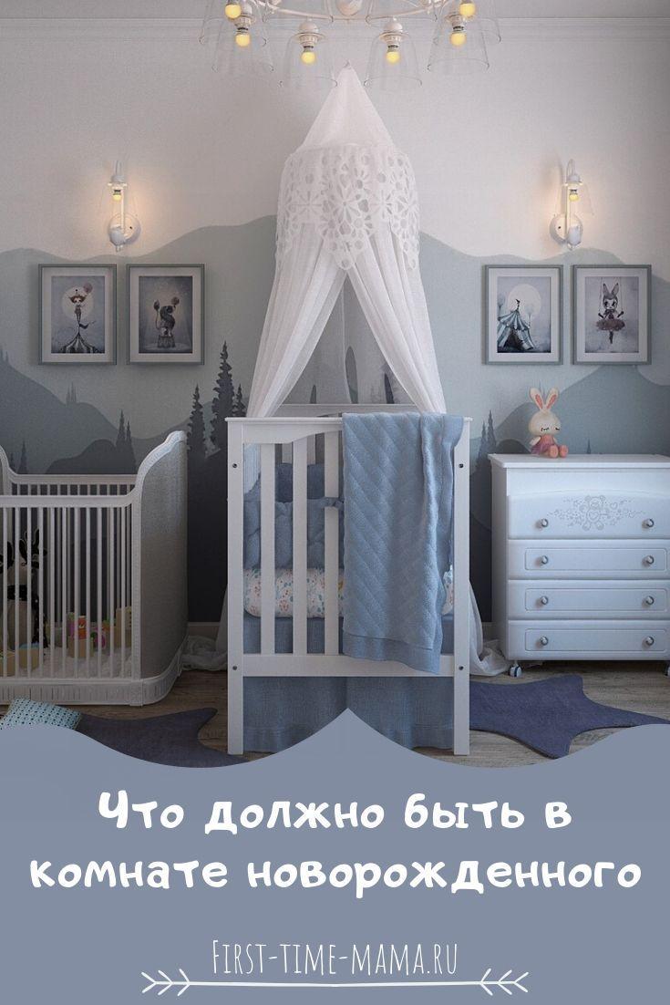 Что должно быть в комнате новорожденного