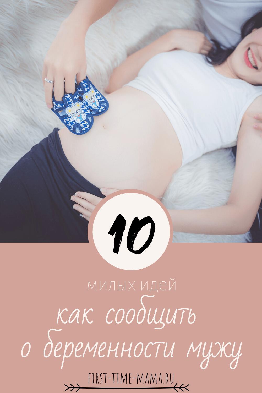 10 милых идей как сообщить о беременности мужу