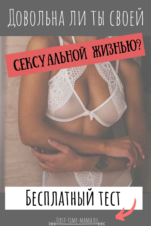 naskolko-ty-dovolna-svoej-seksualnoj-zhiznyu