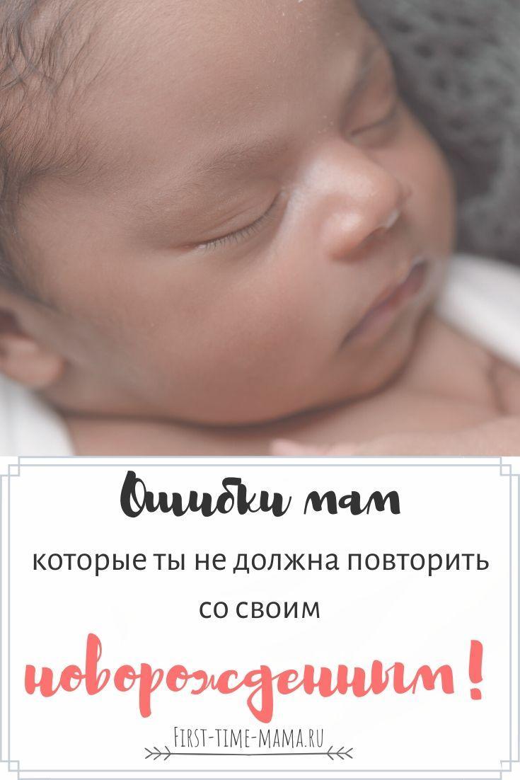 Ошибки мам, которые ты не должна повторить со своим новорожденным | Впервые мама