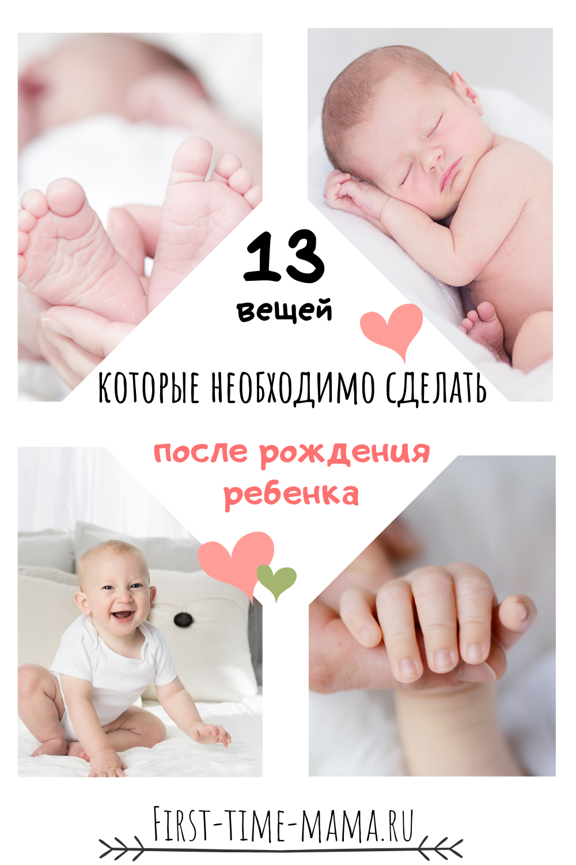 13 вещей, которые необходимо сделать после рождения ребенка | Впервые мама