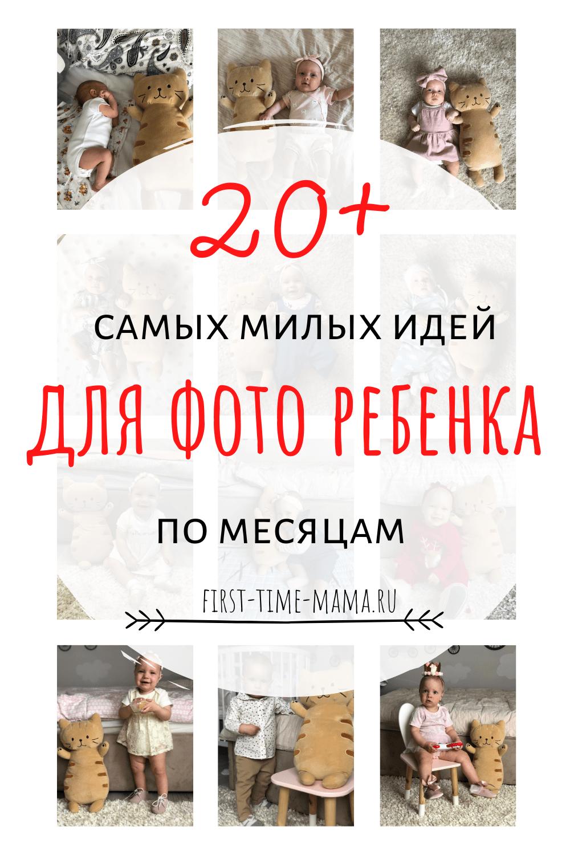 20+ идей для фото ребенка по месяцам | Впервые мама