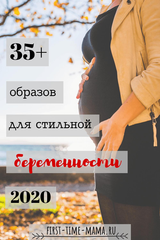 35+ образов для стильной беременности | Впервые мама