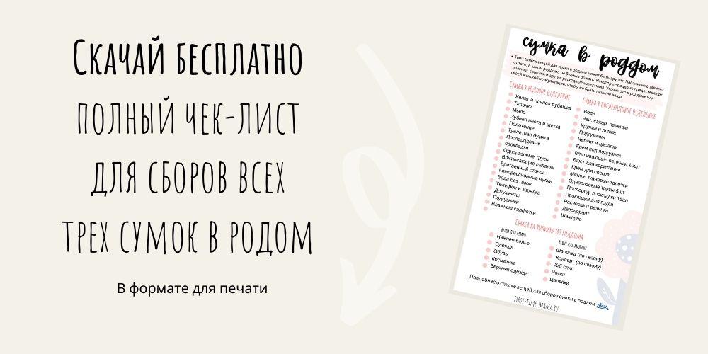Чек-лист для сборов в роддом