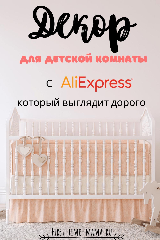 Интерьер и декор детской комнаты с Алиэкспресс | Впервые мама first-time-mama.ru
