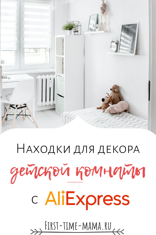 Находки для декора детской комнаты с Aliexpress | Впервые мама