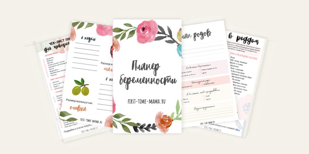 Планер беременности превью | Впервые мама - first-time-mama.ru