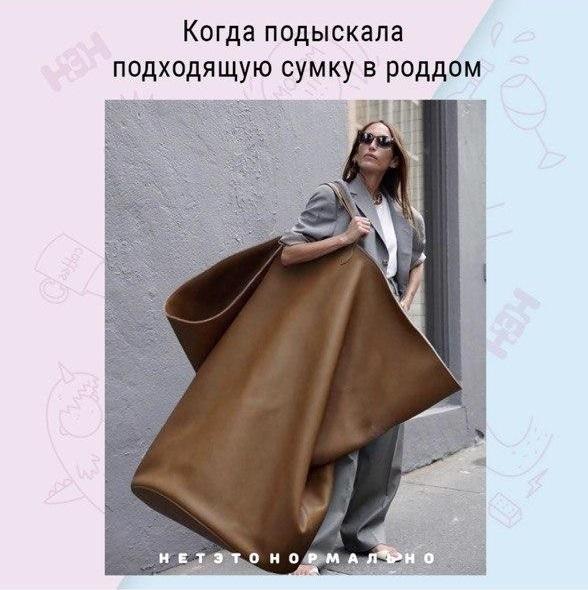 Шутка про сумку в роддом | Впервые мама
