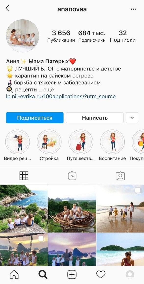 Анна Ананова блогер Инстаграм. Топ инстамам | Впервые мама