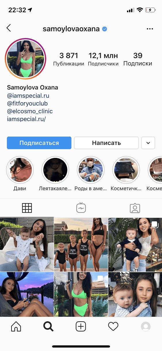 Мама-блоггер Оксана Самойлова Инстаграм инстамам | Впервые мама