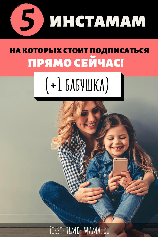 Инстамамы, мамы инстаграма, на кого подписаться в инстаграм | Впервые мама