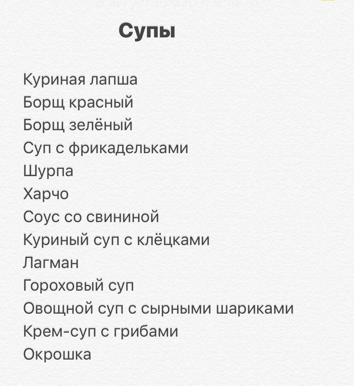 Первые блюда, супы. Планирование меню на неделю | Впервые мама first-time-mama.ru