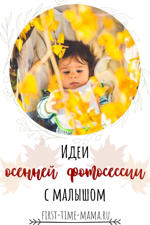 Идеи осенней фотосессии для семьи с ребенком