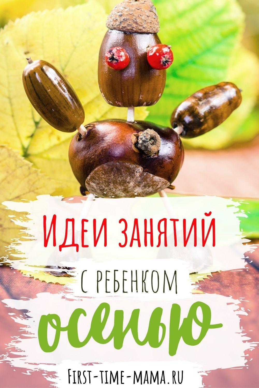 Идеи занятий с ребенком осенью | Впервые мама first-time-mama.ru