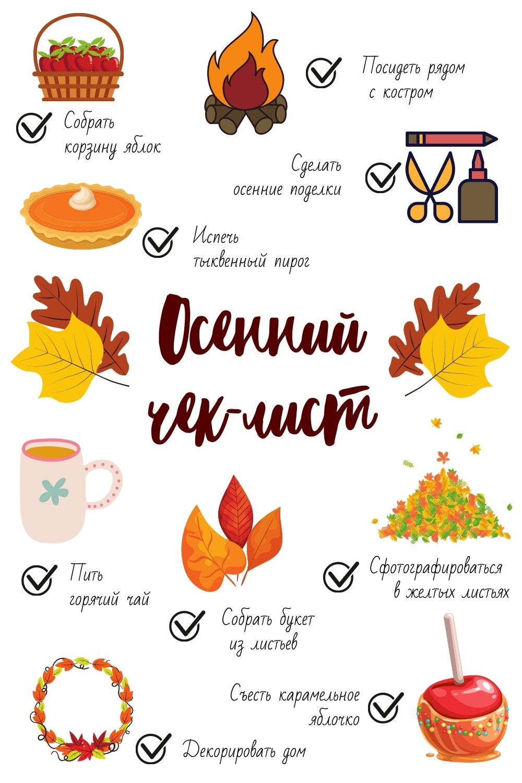 Осенний чек-лист | Впервые мама first-time-mama.ru