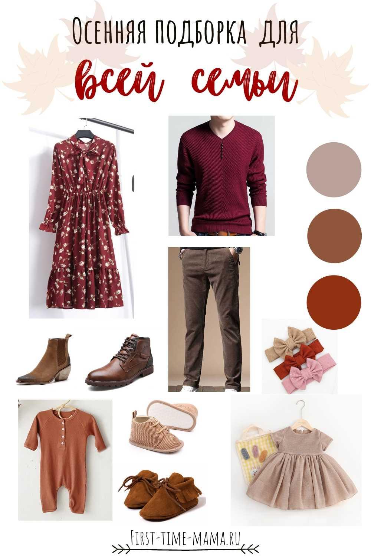 Осенняя подборка одежды для фото всей семьи| Впервые мама first-time-mama.ru
