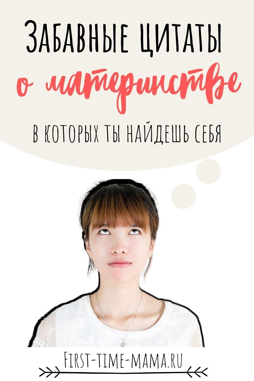 Забавные цитаты о материнстве | Впервые мама first-time-mama.ru
