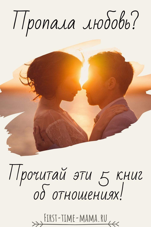 5 лучших книг об отношениях | Впервые мама first-time-mama.ru