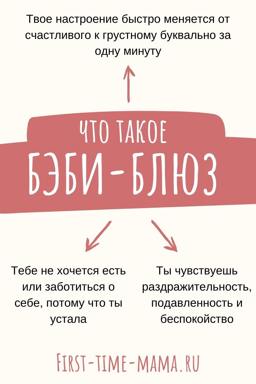 Что такое беби-блюз и послеродовая депрессия | Впервые мама - first-time-mama.ru