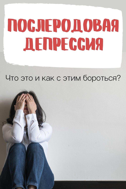 poslerodovaya-depressiya