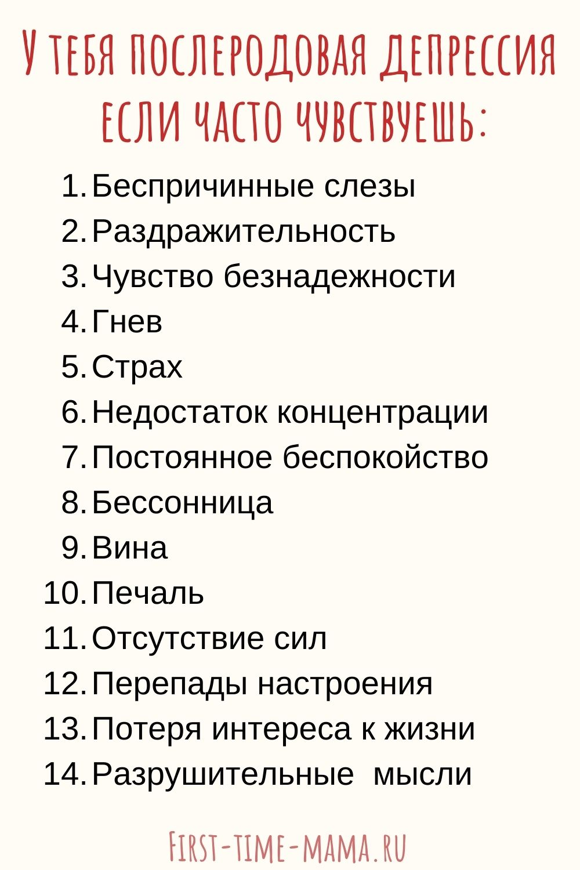Признаки послеродовой депрессии | Впервые мама - first-time-mama.ru