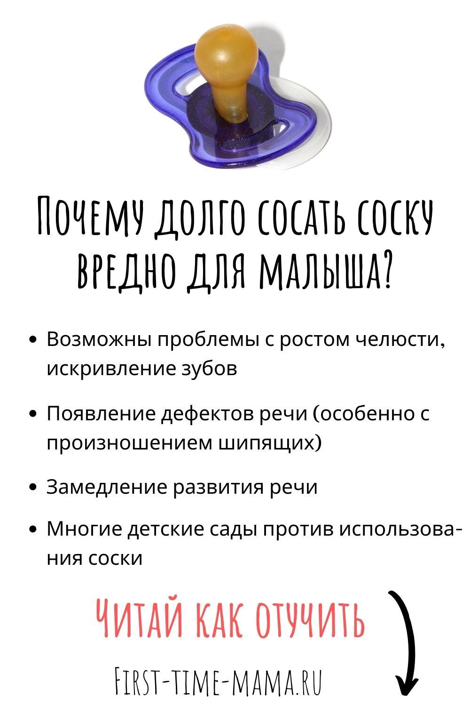Вред соски | Впервые мама first-time-mama.ru