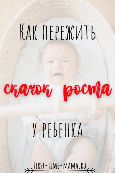 Как помочь ребенку при скачке роста | Впервые мама first-time-mama.ru