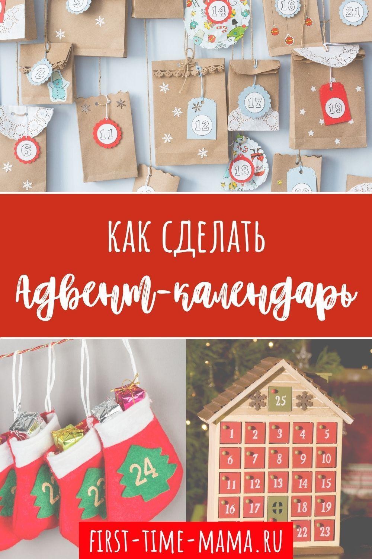 kak-sdelat-advent-kalendar