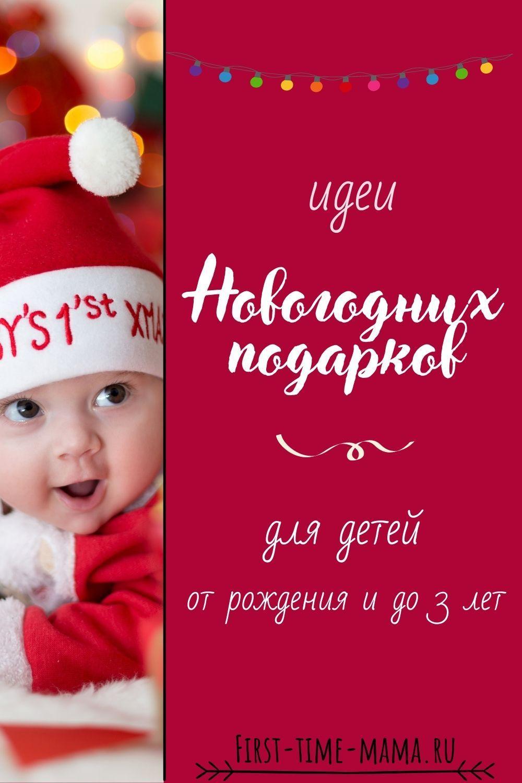 Идеи новогодних подарков для детей | Впервые мама first-time-mama.ru